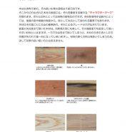 木材のキャラクターマークのサムネイル
