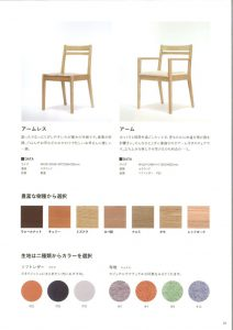 chairのサムネイル